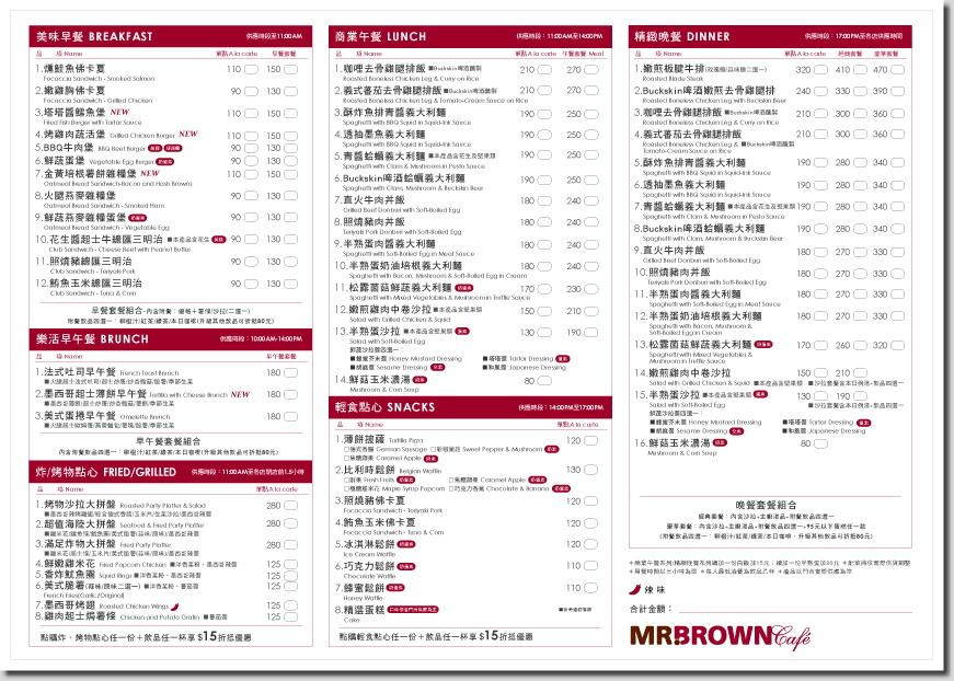 《伯朗咖啡-徐匯店》【新北‧蘆洲】菜單