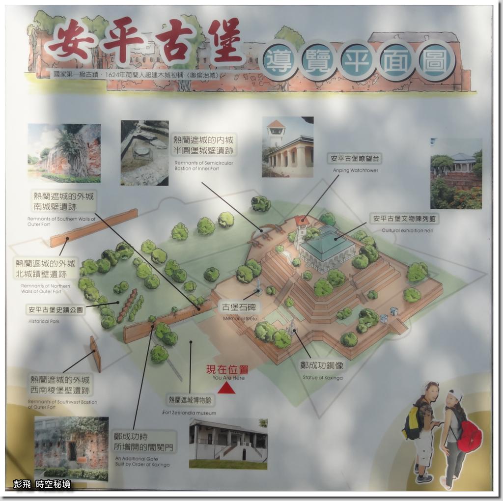 《安平古堡》【台南必遊景點】輾轉三百多年滄桑,台灣歷史的縮影!!