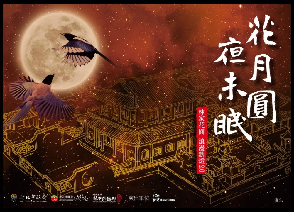 「花月圓 夜未眠」【新北‧板橋林家花園】 精彩浪漫光雕在台灣也很夢幻~~