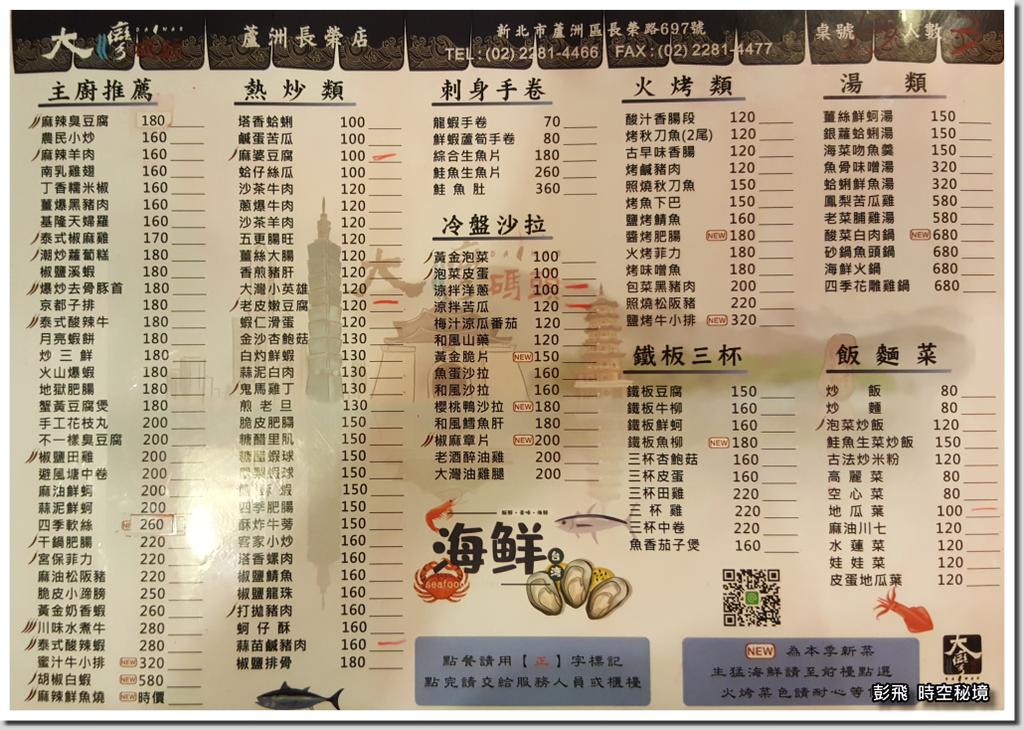 《大灣碼頭-蘆洲店》【新北‧蘆洲美食】菜單