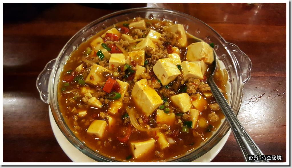《大灣碼頭-蘆洲店》【新北‧蘆洲美食】麻婆豆腐