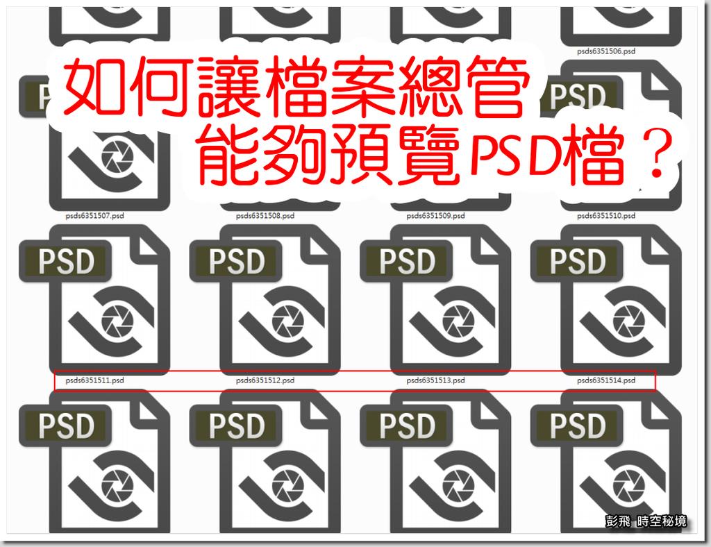 《預覽PSD檔》如何讓檔案總館能夠預覽PSD檔?