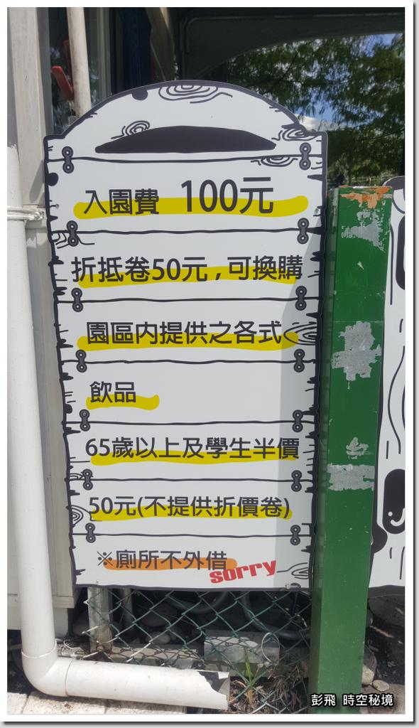 《花蓮雲山水夢幻湖》【花蓮必遊景點】門票價格