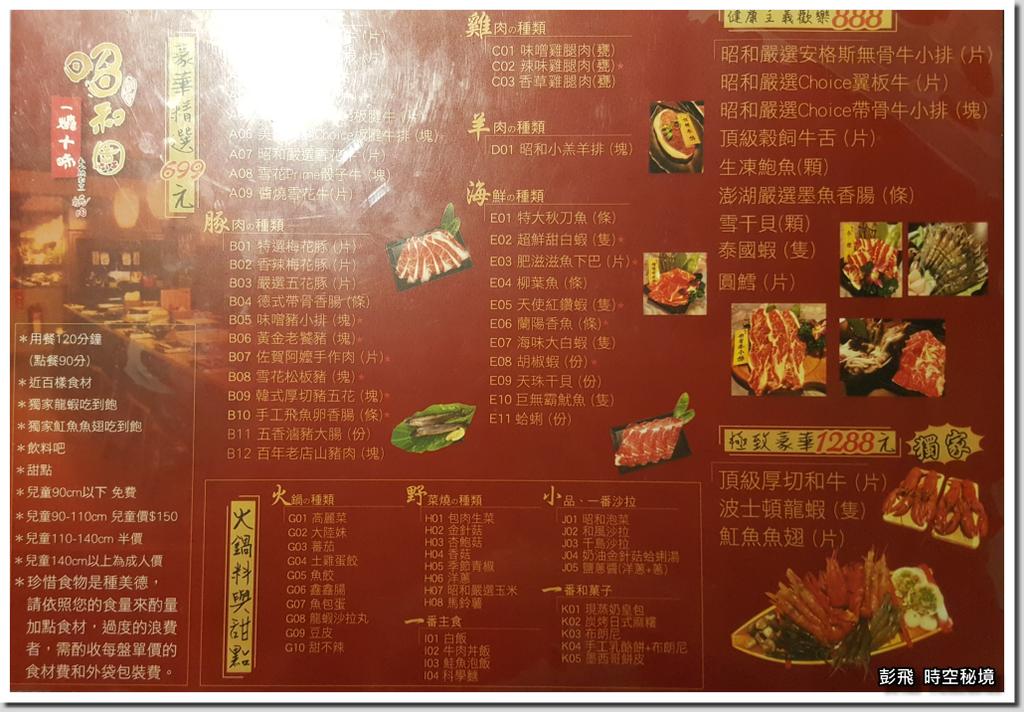 《昭和園日式燒肉屋-蘆洲店》菜單【新北‧蘆洲美食】