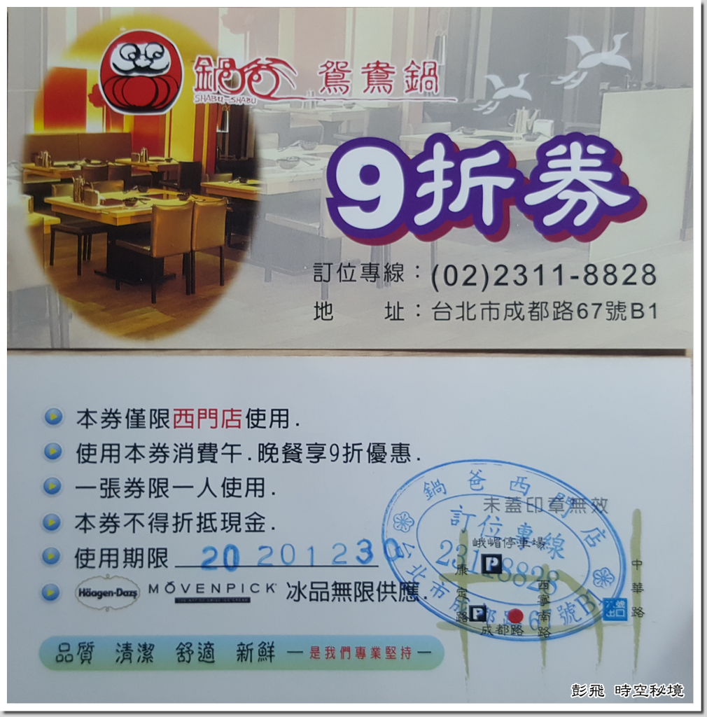 《鍋爸涮涮鍋-西門店》【台北西門町美食】