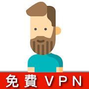 VPN是什麼?老王VPN(永久免費佛系VPN)