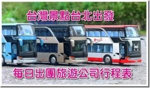 台灣一日遊-台北出發行程