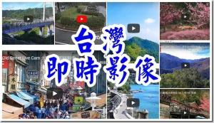 台灣即時影像