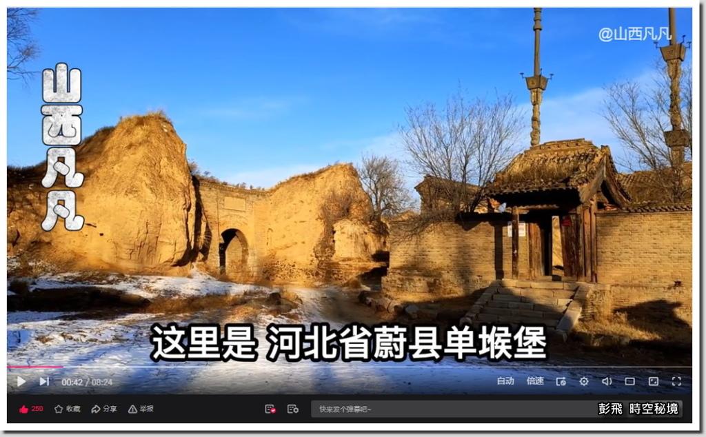 河北省蔚縣單堠堡 關帝廟.jpg