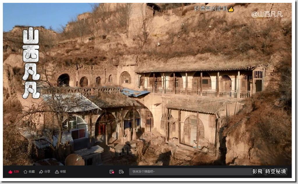 《山西凡凡》探秘山西200年地主大院,發現千金小姐住的繡樓,看看有沒有寶貝~
