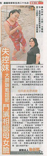 天生一對-蘋果日報20110630.jpg