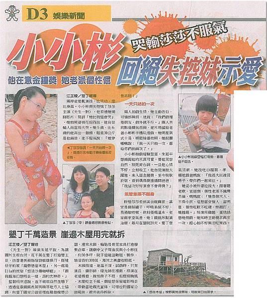 天生一對-中國時報20110630.jpg