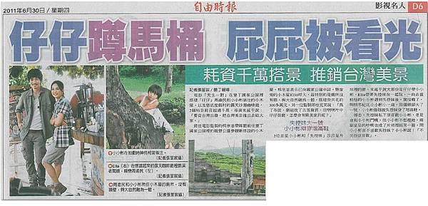 天生一對-自由時報20110630.jpg