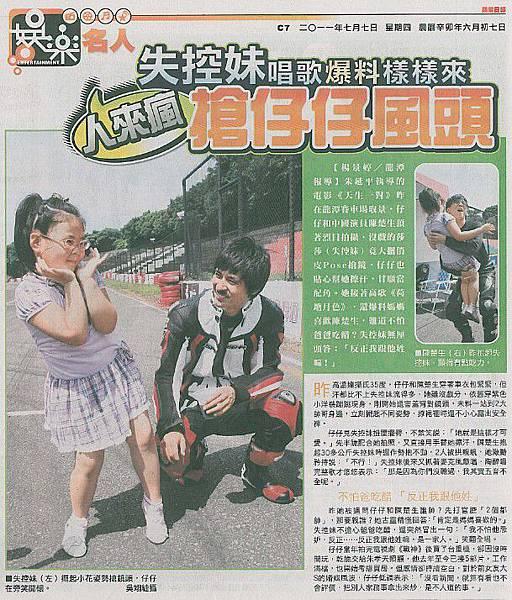 天生一對-蘋果日報20110707.jpg