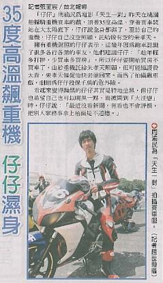 天生一對-自由時報20110707.jpg