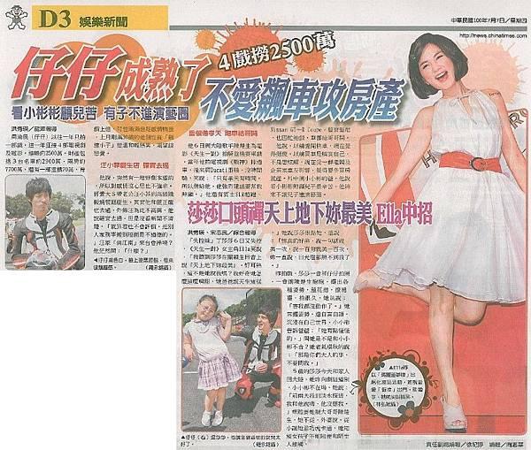 天生一對-中國時報20110707.jpg