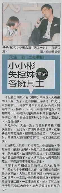 天生一對-聯合報20110805.jpg