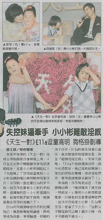 天生一對-中國時報20110805.jpg