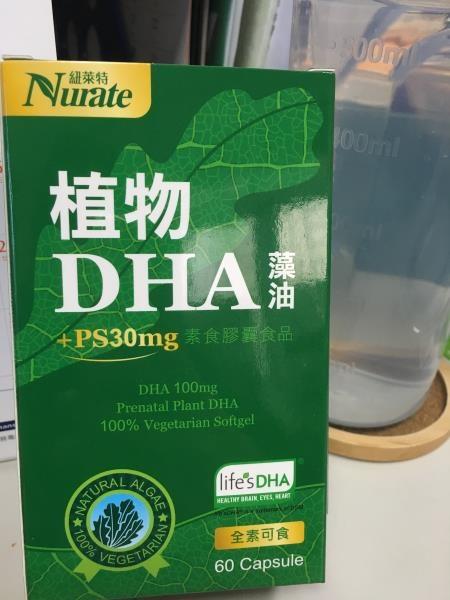 懷孕吃的DHA藻油