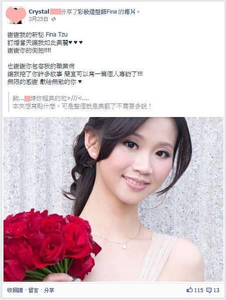 新娘的FB推薦~