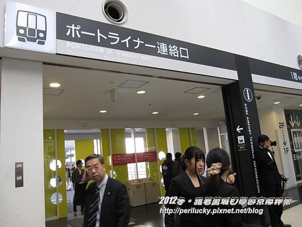 14.空港二樓PortLiner聯絡口