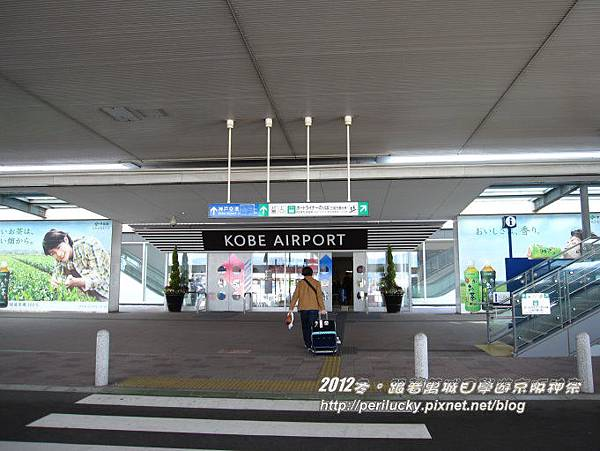 13.神戶空港