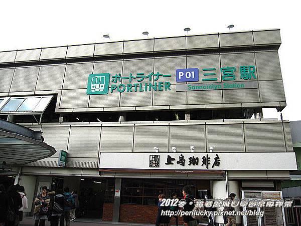 18.PortLiner三宮站