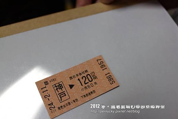 68.JR票券
