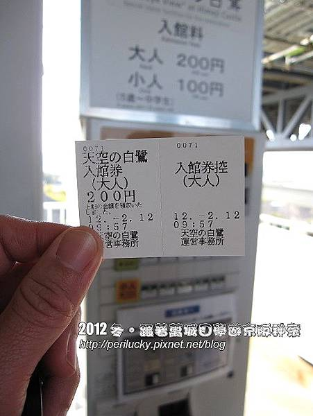 24.天空的白鷺入場券