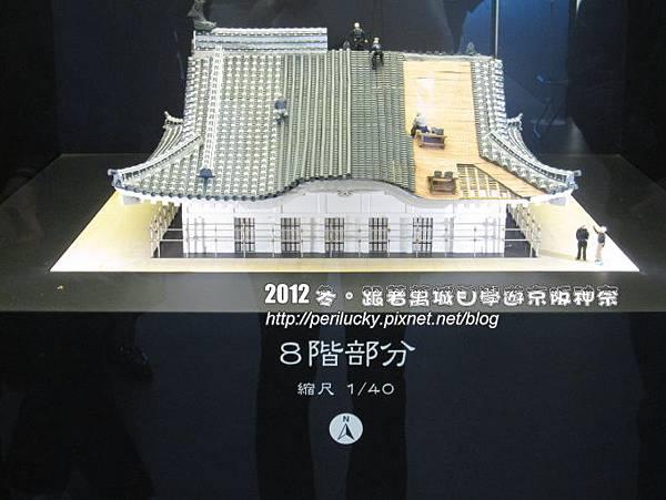 29.屋頂整修示意模型