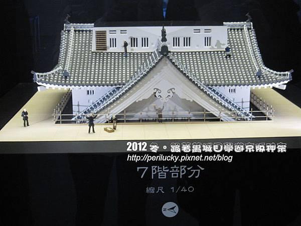 31.高樓層修復示意模型
