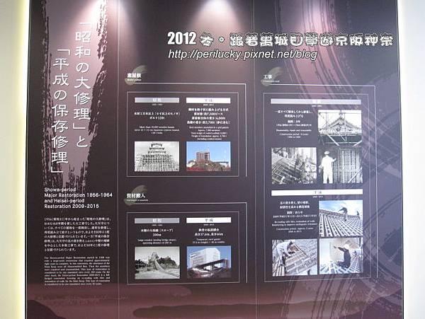 33.昭和大修理&平成保存修理