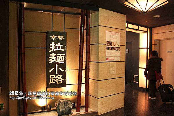 1.京都車站拉麵小路