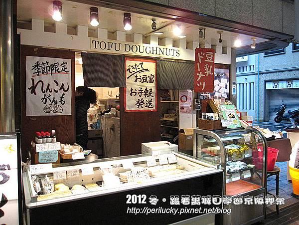 83.豆腐甜甜圈店