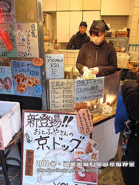 84.豆腐甜甜圈價目表