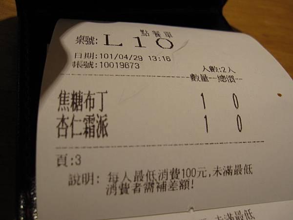 12.杏仁霜派
