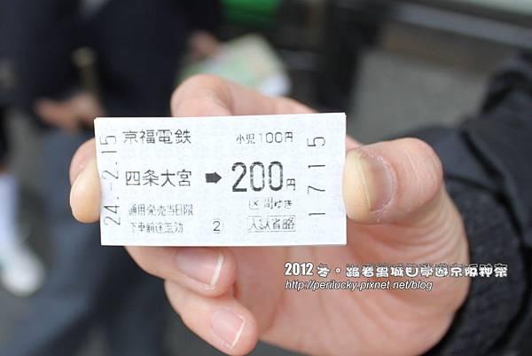 4.嵐電車票