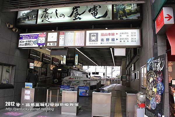 3.嵐電車站