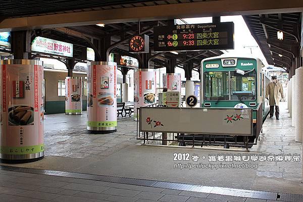 5.嵐電嵐山站