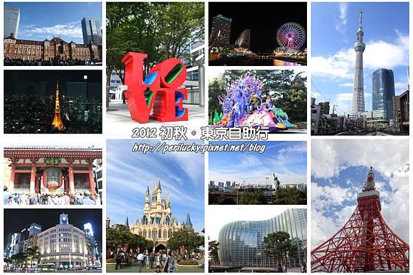 2012初秋東京自助行