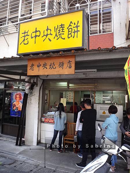 18.老中央燒餅