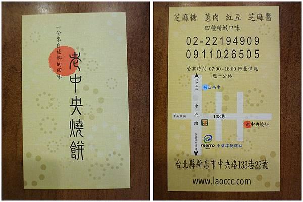 28.老中央燒餅名片