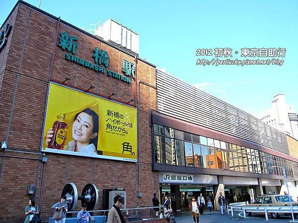 2.JR新橋站