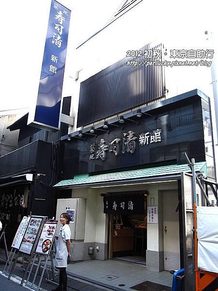 154.築地壽司清