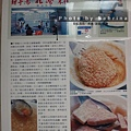 3.報章雜誌報導