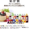 4.果汁蜜