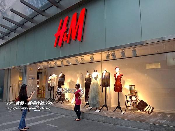 48.中環H&M