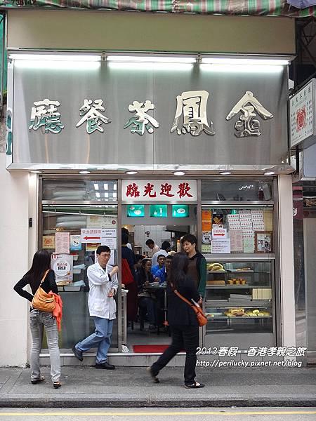 98.金鳳茶餐廳