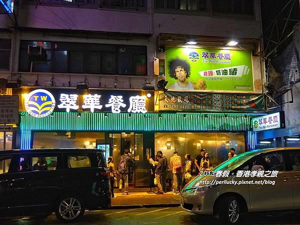 66.翠華餐廳