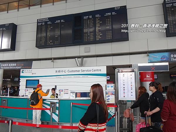39.機場快線服務中心